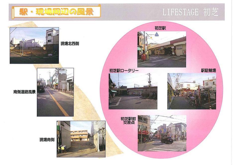 LIFE STAGE 初芝