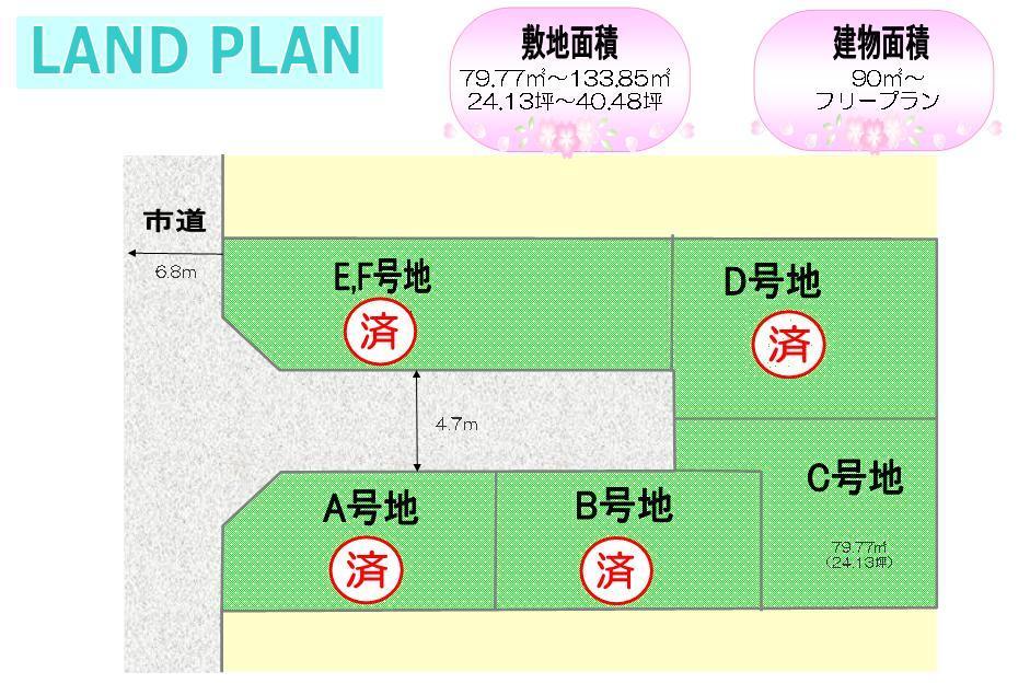 堺区東雲西町2丁Part-�U全6区画  <font size=3 color=RED><B>完売御礼!</B></font>