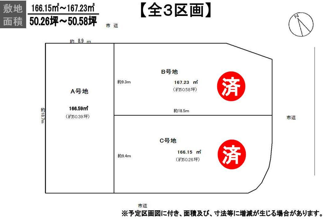 閑静な住宅街  全3区画 <font size=3 color=RED>B号地 成約御礼<B></B></font> B号地 堺市南区竹城台4丁
