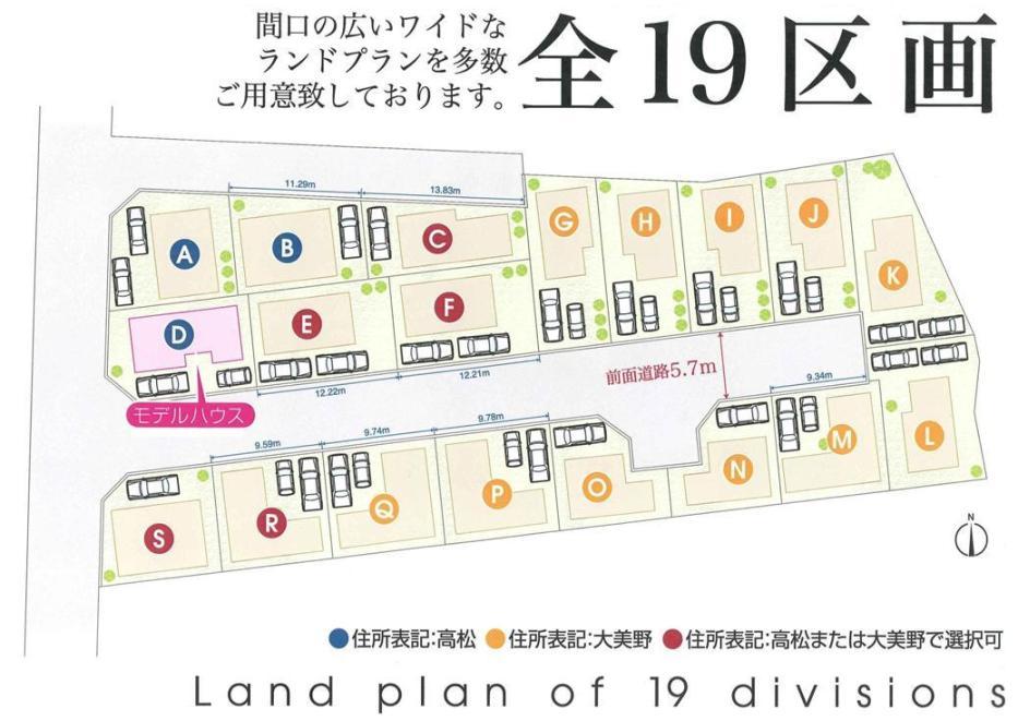 モデルハウス D号地 大美野シンフォニータウン