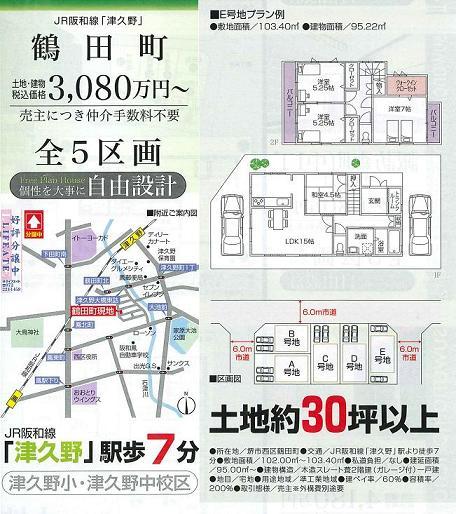 LIFE STAGE 鶴田町 A号地