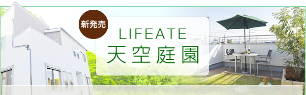 LIFEATE 天空庭園